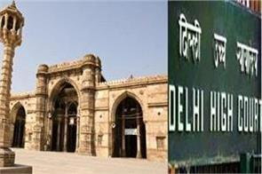 government submits file to not declare jama masjid as protected monument court