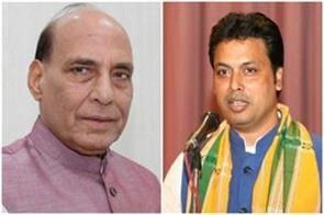tripura chief minister meets rajnath discussions on issue of law and order