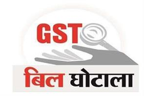 500 companies from punjab from 130 companies bought gst forged bills