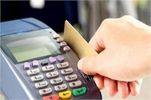 pos machines will be used for food and drink in trains