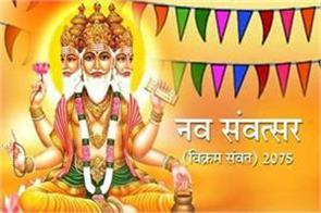 hindu new year vikram samvat 2075