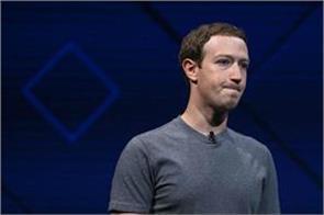 data leak case zuckerberg admitted wrongdoing