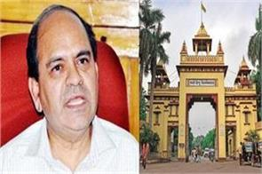 bhu newly appointed vice chancellor prof will take charge today