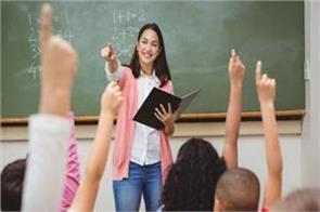 job opportunity in teachers line soon apply