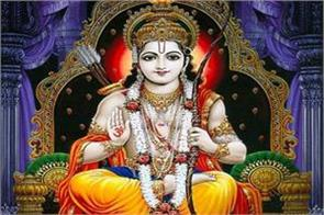 jyotish upay for ram navami