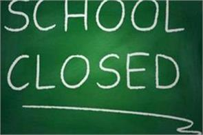schools colleges closed in pulwama