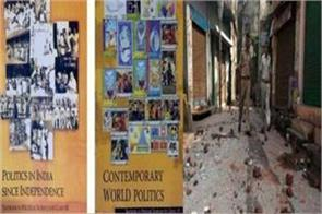 ncert anti muslim words 2002 riots political science book gujarat