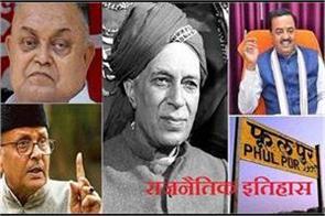 up historic seat phulpur history