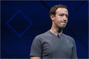 big shock of facebook boss zuckerberg lost trillions of rupees in one day