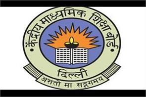cbse releases notification of upcoming session subjects