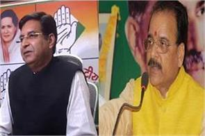 congress bjp in front of one another