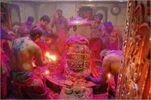 ujjain mahakaleshwar temple holi