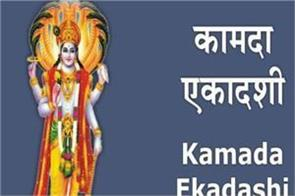 kamada ekadashi 27th march
