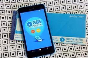 sbi launches unique service