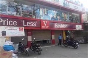 13 lakh looted from sasaram v mart showroom
