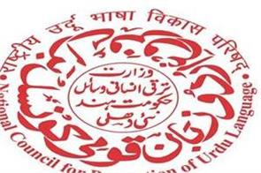 all the books of urdu council will be available on one click