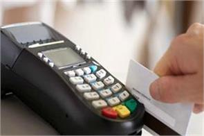 if the debit card is not transacted the bank is cutting down money