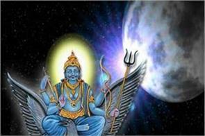 shani amavasya will be celebrated on 17 march