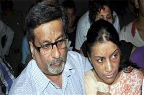 aarushi hemraj murder case notice to talwar couple