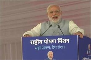 pm modi launches national nutrition mission