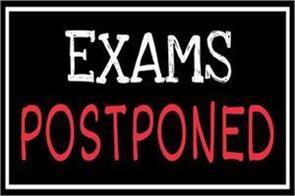 psc exams postponed in kashmir