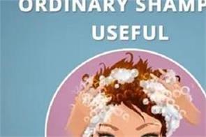 5 ways to make ordinary shampoo useful
