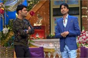 kumar vishwas gave best wishes to kapil for new show