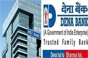 after the sbi yes and dena bank also made expensive loans
