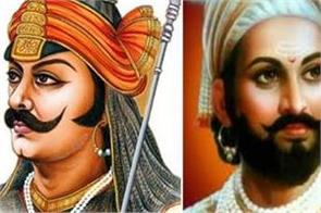 ncert book included chapter of maharana pratap and chatrapati shivaji