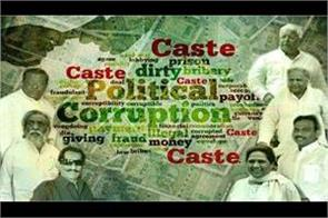 mission 2019 use of cash crime and caste will be robbery on the vote bank