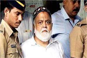 special tada court sent to takal close to dawood till police custody