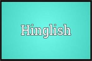 hinglish is learning foreign students to get jobs in india