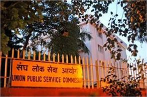 upsc notified ies  iss examinations this day will be exam
