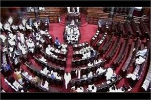 rajya sabha adjourned  retire mp bjp congress