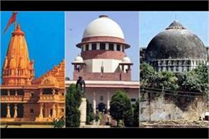 ayodhya disputed land case supreme court to hear next hearing on april 6