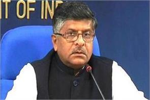 union law minister ravi shankar prasad on the congress