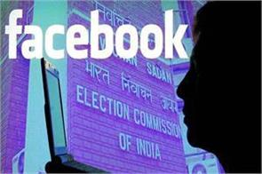 election commision of india facebook op rawat karnataka assembly election