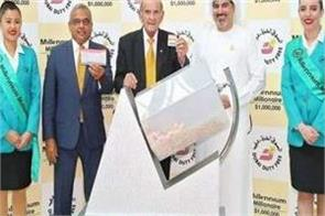 indian lottery started in dubai overnight millionaire