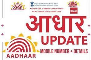 precautions must while sharing aadhaar number online uidai