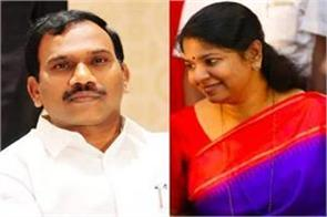 petition filed against a raja in high court after ed