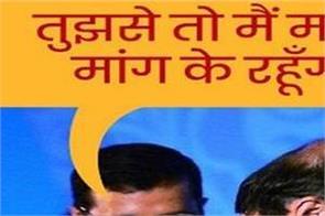 kejriwal troll in social media