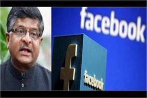 ravi shankar prasad randip surjewala facebook data leak
