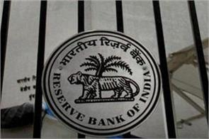 reserve bank fined rs 5 crore on two banks