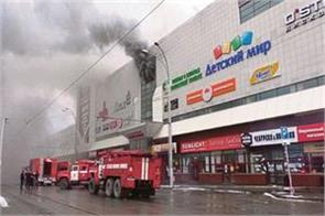 siberias shopping mall fires 37 people die