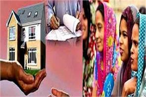 women s name property registry in only one rupee