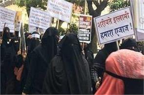 muslim women in mumbai protest against three divorce bill
