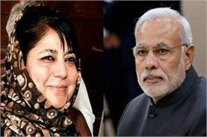 pdp bjp is constantly surrendering before