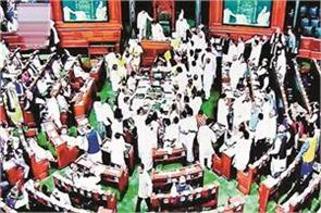 the current session of parliament is moving towards being useless