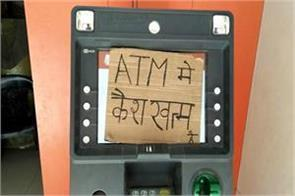 locks in atm cashless in bank deposits