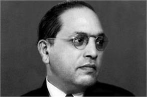bhimrao ambedkar message to public